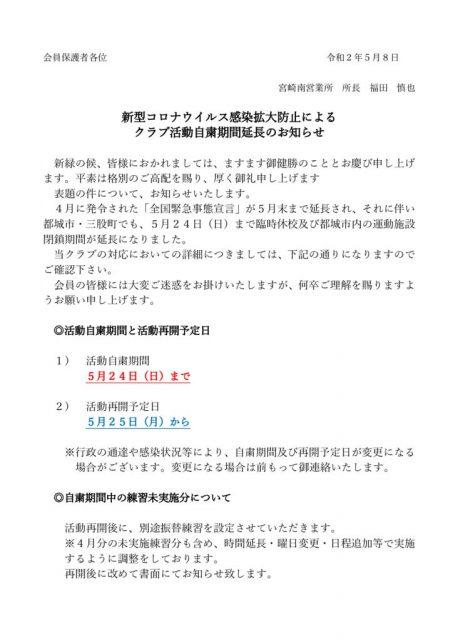 宮崎南営業所 活動自粛延長のお知らせのサムネイル