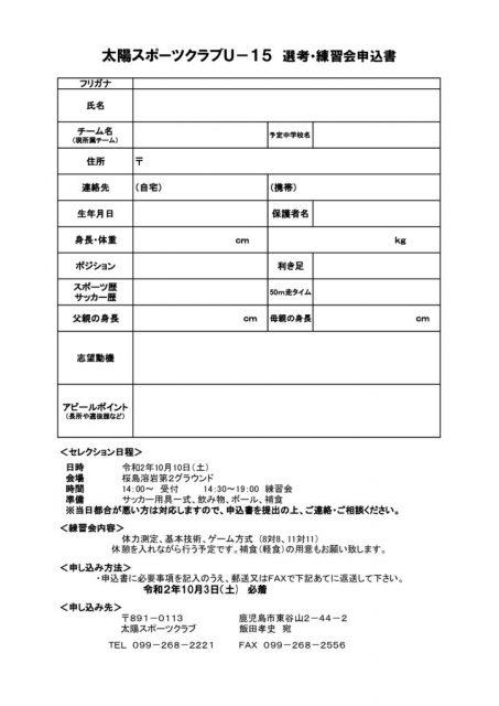 セレクション申込書のサムネイル